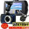 ドライブレコーダー/ドラレコ/2カメラ/前後/ステッカー