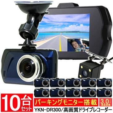ドラレコ 10台セット ドライブレコーダー YKN-DR300 2カメラ W録画 WDR パーキングモニター FullHD Gセンサー ドラレコ 工事不要 法人 会社 まとめ買い 共同購入 セット割引【】