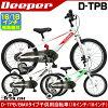 子供用自転車/16インチ/18インチ/幼児用自転車/BMX/男の子/おしゃれ