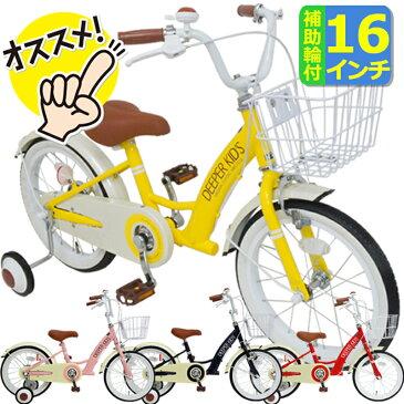 子供用自転車 16インチ 自転車 DEEPER 幼児用自転車 DE-001 かご付き 補助輪付き おしゃれなクラシックデザインはプレゼントにも最適 【沖縄・離島販売不可】
