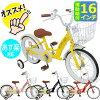 子供用自転車/16インチ/幼児用自転車/かご付き/男の子/女の子/おしゃれ