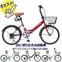マイパラス 20インチ 折りたたみ自転車 M-204 MERRY オートライト カゴ付き シマノ6段変速 折り畳み自転...