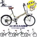 自転車 折り畳み自転車 軽量 コンパクト マイパラス 20インチ 折りたたみ自転車 M-205N フロントキャリ...