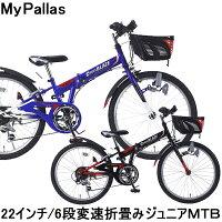 【ラッキーシール対応】【子供用自転車】【22インチ】マイパラス折畳みジュニアMTBM-822Fシマノ6段変速最新CIデッキ搭載のカッコいいスポーツタイプ!誕生日やプレゼントにもおすすめです【】