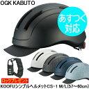【エントリーで最大P19倍】OGK KABUTO ヘルメット CSH-1 ストラップホルダー(ブルー) オージーケーカブト(自転車)