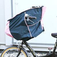 【チャイルドシートカバー】【レインカバー】【自転車】エールチャイルドシートレインカバーIK-001前用フロントチャイルドシート用雨よけカバー視界良好子供乗せ【コンビニ受取対応商品】【】