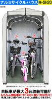 【送料無料】【自転車置き場】アルミサイクルハウス小型オールアルミ製の骨組み一体袋式でシート張り作業も楽チン!自転車収納自転車保管物置屋外収納雨よけ【】