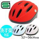 ヘルメット 子供用 自転車 GRK キッズヘルメット YKN-10 Mサイズ 52-56cm SG 自転車ヘルメット 軽量 サ...