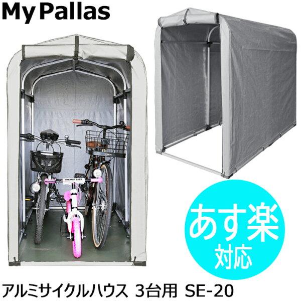 サイクルポートアルミサイクルハウスSE-203台用自転車置場駐輪場物置自転車屋根バイクガレージ 沖縄・離島販売不可
