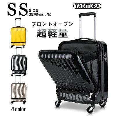 1-2泊サイズのおすすめスーツケースTABITORA