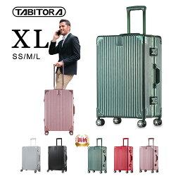 【送料無料】送料無料TABITORA(タビトラ)スーツケースキャリーケースアルミフレーム大型レトロ四角静音TSAロック傷が目たちにくい【安心一年】(2色5サイズ対応)60180-XL