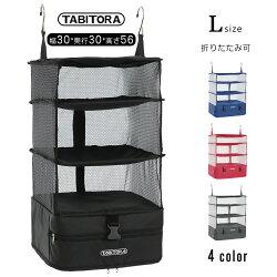 【送料無料】TABITORA(タビトラ)収納ボックス吊り下げインナーバッグ衣類ラック収納旅行出張クローゼット省スペース大容量衣装ケース4段オーガナイザー(L)