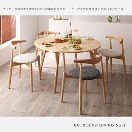 【商品名】RALダイニング5点セット【サイズ】ラウンドテーブル直径120高さ70cm【カラー】タモ突板天然木タモ無垢材ダイニングテーブルダイニングチェア食卓木製シンプル北欧カフェダイニング130110椅子チェア食卓椅子