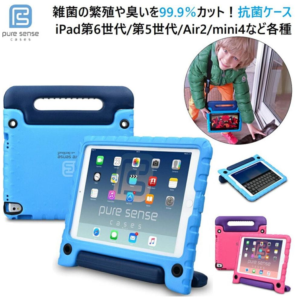 946a9b4c33 ipad ケース 第6世代 2018 抗菌 ipad6 9.7 2017 ショルダー Pro 11 mini5 pro 10.5 耐衝撃 a1822  a1823 ipad5 air2 pro 12.9 mini4 mini ipad4 ipad2 子供 かわいい ...