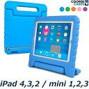 iPad2 iPad3 iPad4 Mini Mini2 Mini3 ケース 子供 キッズ おしゃれ 無料 スクリーン プロテクター 付き 耐衝撃 かわいい こども ハンドル スタンド カバー Cooper Cases ブランド Dynamo 【楽天海外直送】