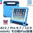 ipad air2 ケース ショルダー 耐衝撃 抗菌 子供 かわいい kids pro 9.7 12.9 mini4 mini3 mini2 mini ipad4 ipad3 ipad2 air スタンド シンプル おしゃれ ハンドル キッズ タブレット カバー ストラップ 丈夫 頑丈 割れない 便利 持ち運び Pure Sense cases ブランド Buddy