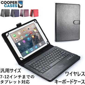 タブレット ケース キーボード 汎用 7インチ 8インチ 9インチ 9.7 10インチ 10.1 11インチ 12インチ ワイヤレス Bluetooth シンプル おしゃれ カバー iPad zenpad d-02k d-01j d-02h dtab mediapad experia arrows Cooper Cases ブランド Infinite Executive