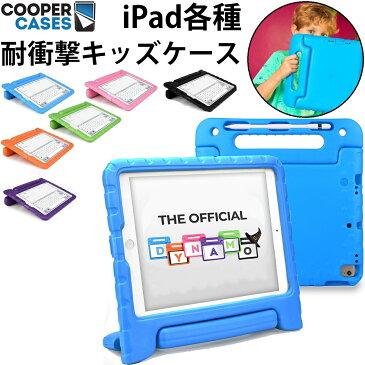 Cooper Cases Dynamo iPad キッズ ケース 子供 第8世代 第7世代 10.2 2020 2019 ipad8 ipad7 Air4 10.9 保護 第6世代 キッズ かわいい 耐衝撃 頑丈 こども 子ども用 Pro 11 mini5 12.9 第5世代 mini4 10.5 air2 ハンドル 持ち運び アイパッド カバー ペン 収納