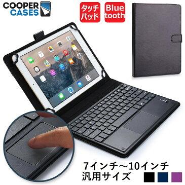 タブレット ケース キーボード タッチパッド bluetooth 8インチ 8.4 9インチ 10インチ 10.1インチ 汎用 Huawai Mediapad d-02k d-01j d-02h dtab arrows Xperia Lenovo Asus Zenpad NEC LG シンプル おしゃれ ワイヤレス Cooper Cases ブランド Touchpad Executive
