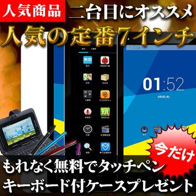 原道N70双撃S8GBAndroid4.27インチタブレット