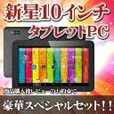 【大型10インチタブレットを衝撃の価格でお求め頂けます!性能は楽天主流10インチタブレットと同...
