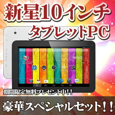 10.1インチ タブレットPC【bluetooth搭載】TAB GA10H新モデルG101(ク…