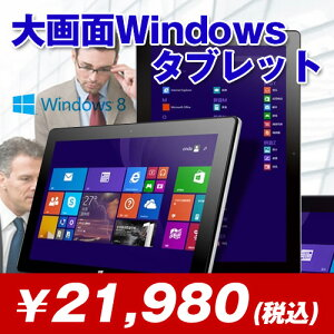 ONDAV102Wwindowsタブレットアンドロイド10型