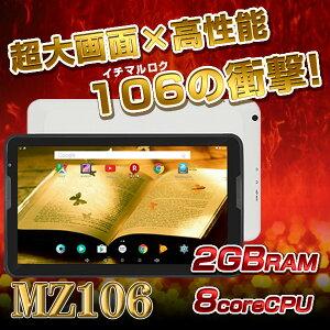 超大画面×高性能106の衝撃mz106androidタブレット