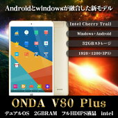 【8インチ】ONDAV80PlusDualOSZ83002G32G8インチ【タブレットPC本体】