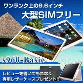 レビューを書いてプレゼント【9.6インチ】ワンランク上の大型タブレット s960-Basic SIMフリー IPS液晶 Android4.4【タブレット PC 本体 スマホ】