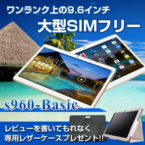 期間限定無料プレゼントNEW ワンランク上の大型タブレット s960-Basic SIMフリー IPS...