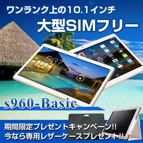 期間限定無料プレゼントNEW ワンランク上の大型タブレット s960-Basic SIMフリー IP...