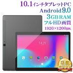 10.1インチ タブレットPC 3GRAM 32GB FHD液晶 CUBE iPlay10pro BT搭載 wi-fi 10インチ Android 9.0 Bluetooth【android tablet/アンドロイドタブレット wi-fiモデル PC 本体 10型 お祝い 入学 父の日 母の日】