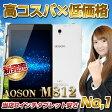 【8インチ 8型】AOSON M812 16GB Android5.1 IPS液晶 BT搭載【タブレット PC 本体】