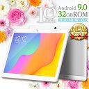 【NEW 最新モデル追加】10.1インチ Android9.0 32GBROM タブレットPC wi-fiモデル SIMフリー bluetooth搭載 Android10.0 Teclast X10/P10SE 送料無料【アンドロイド wi-fi 10インチ タブレットpc PC 本体 高画質 オンライン レッスン ホワイト お祝い】・・・