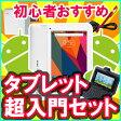 7インチ タブレットPC 初心者おすすめ タブレット超入門セット 手軽にタブレットライフ本体アンドロイド(Android)