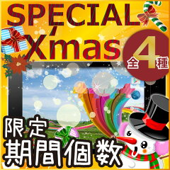 【クリスマス限定スペシャルイベント】どれを買っても当店通常販売価格よりお値打ち特価、何が...