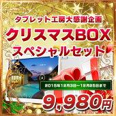 タブレット工房クリスマスBOX2016