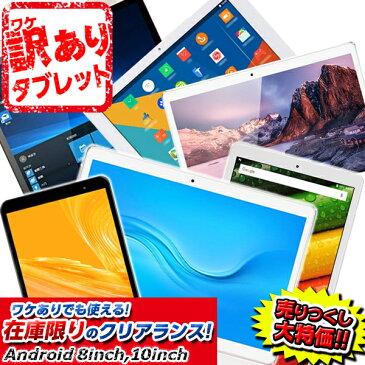 【アウトレット】在庫処分★訳あり 売りつくし アウトレットタブレット【Windows10 android tablet 激安 ジャンク品 本体 格安 8インチ 10インチ Android タブレット】