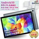 【NEW2020 最新 高性能Android10 】10.1インチタブレット 4GBRAM/64GBROM IPS1920×1200 高性能8コアCPU wi-fi 4GLTE通信 SIMフリー オクタコア P20HD【android tablet アンドロイド 10インチ 本体 PC オンライン ゲーム プレゼント 低価格】・・・