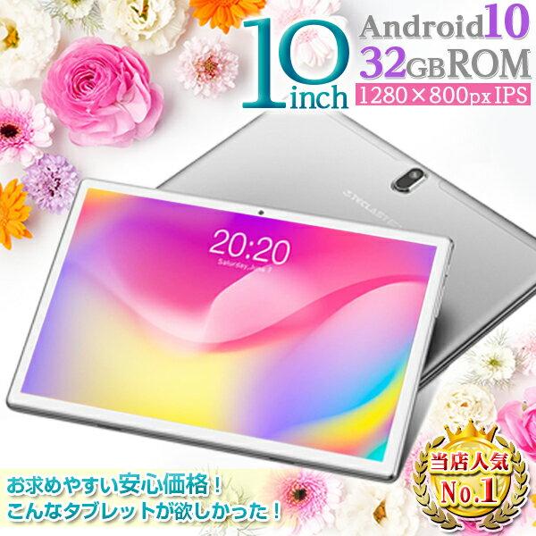 【NEW2020 最新モデル コスパ最強】 10.1インチ Android10 32GBROM IPS液晶 タブレットPC wi-fiモデル SIMフリー bluetooth搭載 マイナーチェンジ 送料無料 P10SE【低価格 wi-fi 10インチ タブレットpc PC 本体 高画質 オンライン】