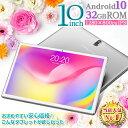 【NEW2020 最新Android10】即日発送 日本語設定済 10.1インチ 32GBROM IPS液晶 SIMフリー wi-fiモデル タブレットPC bluetooth搭載 マイナーチェンジ 送料無料 P10SE【低価格 wi-fi 10インチ タブレットpc PC 本体 高画質 オンライン】・・・