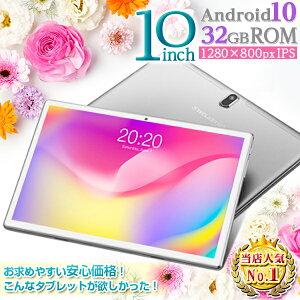 【NEW2020 最新Android10】即日発送 日本語設定済 10.1インチ 32GBROM IPS液晶 SIMフリー wi-fiモデル タブレットPC bluetooth搭載 マイナーチェンジ 送料無料 P10SE【低価格 wi-fi 10インチ タブレットpc PC 本体 高画質 オンライン】