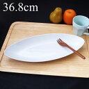 大皿 BIG 36cmリーフベーカー アウトレット日本製 磁器 パスタ皿 パーティー 白い食器 業務用食器 食器 白 プレート 大皿 おしゃれ