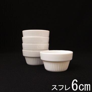 【Sサイズ】6cm スタッキングスフレ(アウトレット含む)【日本製 磁器】【白い食器 業務用 ココット スフレソースカップ ディップボウル】