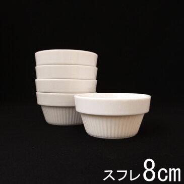 Mサイズ 8cm スタッキングスフレ アウトレット含む 日本製 磁器 白い食器 業務用 ヨーグルト ココット スフレ ソースカップ ディップボウル お皿 おしゃれ 白 食器