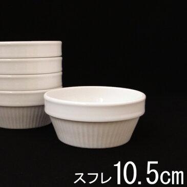 【Lサイズ】 10.5cm スタッキングスフレ(アウトレット含む) 日本製 磁器 白い食器 業務用 ヨーグルト ココット スフレ ディップボウル プチサラダ アイス シャーベット 白 食器