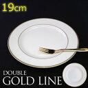 ダブルゴールドライン 19cmリム付き丸皿 アウトレット含む 日本製 磁器 ケーキ皿 取り皿 おしゃれ 陶器絵付け ポーセリンアート クリスマス パン皿 金線 食器 白 皿 来客用 白い食器の写真