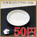 -シーズン4- [丸取り皿16cm]完売後、次の商品へ差し替えて販売いたします♪≪50円≫どんどん入...