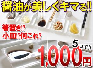 シリーズ食器>潤卓 箸置き小皿